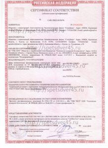 сертификат на изготовление противопожарных дверей