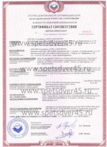Сертификат на двупольные противопожарные двери